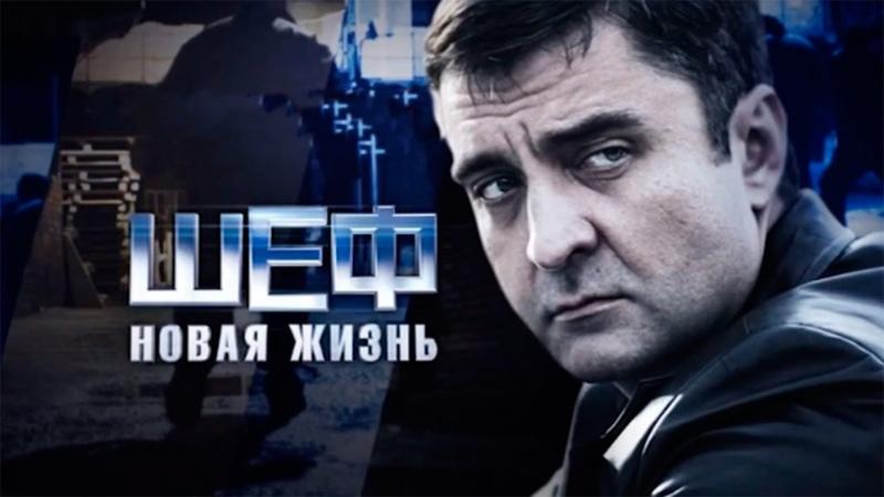 шеф новая жизнь 8 серия Цена свободы HD