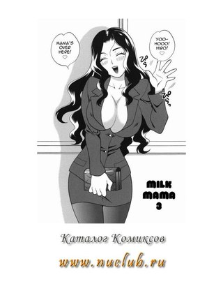 Milk Mama Chap 03