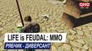 [2K] Life is Feudal: MMO | Рябчик - диверсант