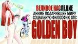 Golden Boy - Роковой приквел