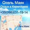 Отель Маяк, отдых на Азовском море в Кирилловке