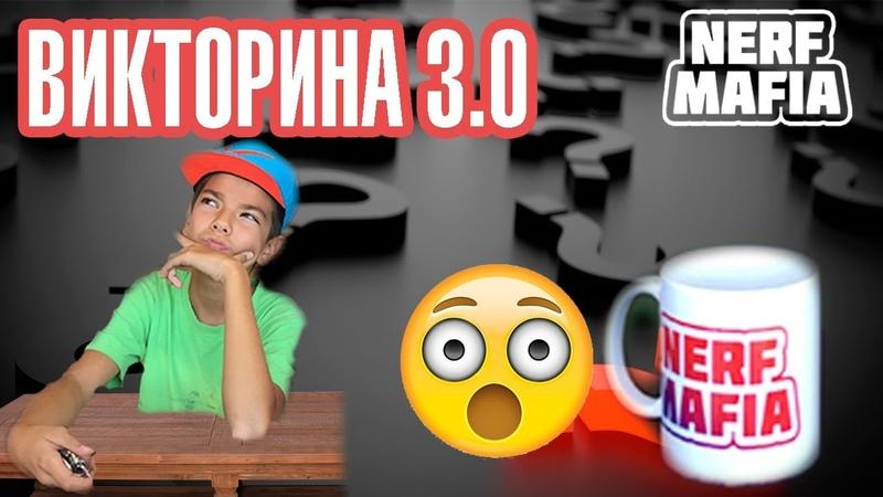 Нёрф Челлендж Викторина 3.0 || Nerf Challenge Quiz 3.0