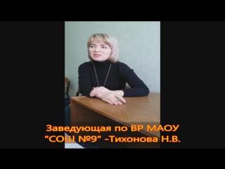 ИНТЕРВЬЮ С ЗАВЕДУЮЩЕЙ ПО ВР МАОУ СОШ №9 ТИХОНОВОЙ Н.В