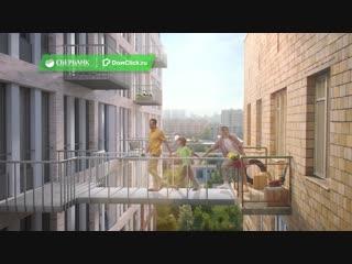 Подберите новую и продайте старую квартиру через сервис ДомКлик