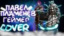 Павел Пламенев - Геймер Cover / BassSven