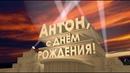 Антон, с ДНЁМ РОЖДЕНИЯ!