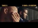 🚖 визивали Вже цього четверга на великому екрані легендарне Таксі 5 в улюбленому кінотеатрі Multiplex на Лермонтова 37 Драй