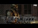 S.T.A.L.K.E.R. Тени Чернобыля В Окружении Часть 5