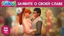 Официальный трейлер выхода «The Sims™ 4 Путь к славе»