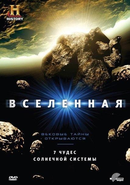 Вселенная: 7 чудес Солнечной системы (2010)