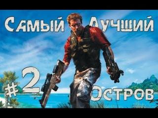 Один против всего острова [Far Cry Instincts Predator # 2]