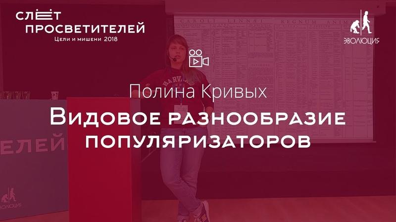 Полина Кривых «Видовое разнообразие популяризаторов»