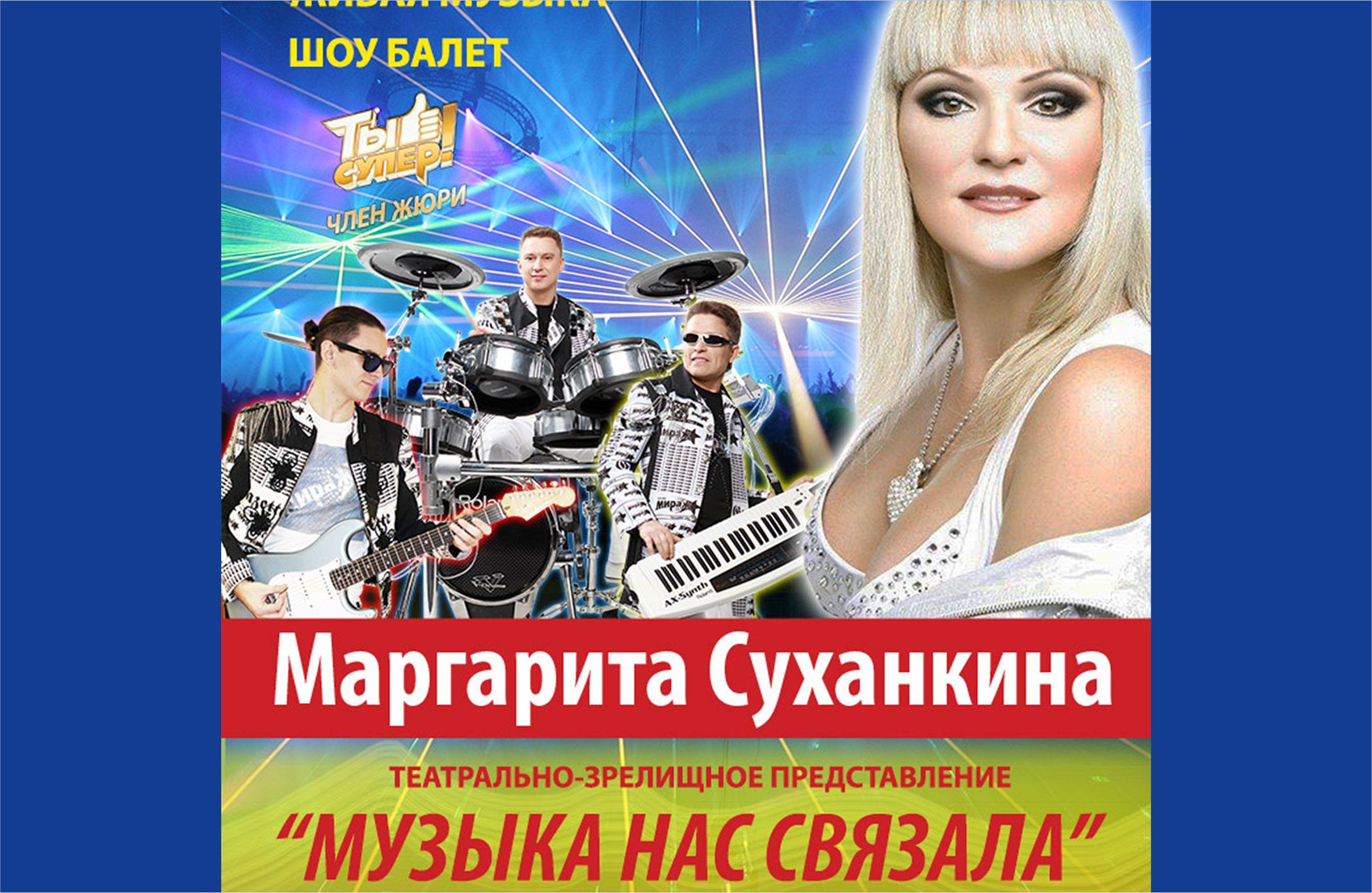 """Купить билеты на Маргарита Суханкина """"Музыка нас связала"""""""