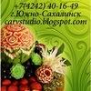 Студия фруктового карвинга и овощного дизайна