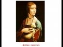 Картины_Леонардо да Винчи