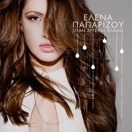 Helena Paparizou альбом Otan Aggeli Klene (Angel)
