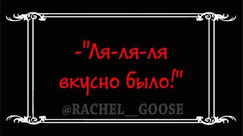 Рейчел вампир