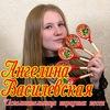 Ангелина Василевская