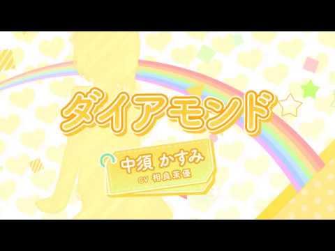 虹ヶ咲学園スクールアイドル同好会 ソロ楽曲を一部公開 ダイアモンド 中須かすみ CV:相良茉優