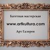 Багетная мастерская и Арт-галерея КУЛЬТУРА