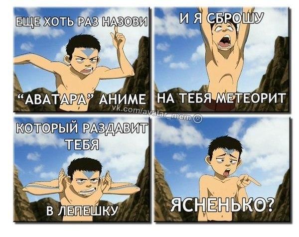 аватар легенда об аанге тоф: