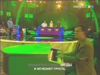 Яка то мелодія (16.10.08)