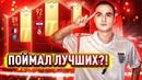 ПОЙМАЛ ЛУЧШЕГО ИГРОКА ЗА ВЛ ПАК ОПЕНИНГ В ФИФА 19