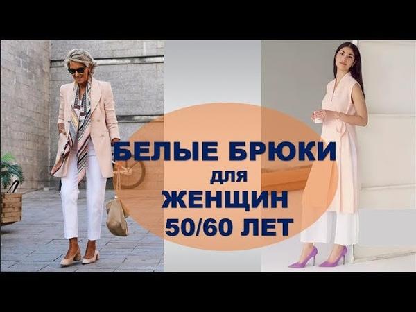 БЕЛЫЕ БРЮКИ ДЛЯ ЖЕНЩИН В 50 /60 ЛЕТ 💕 WHITE PANTS FOR WOMEN AFTER 50