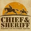 Игрушки для настоящих мужчин с Chief & Sheriff