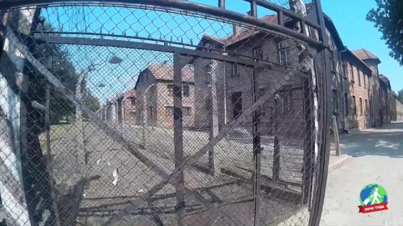 Десятый день. Освенцим - Прага