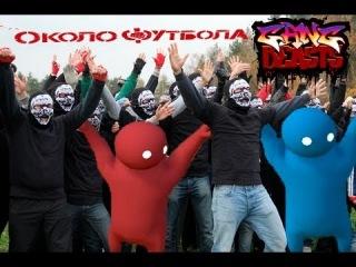 ОКОЛОФУТБОЛА 2 ТРЕЙЛЕР - GANG BEASTS ЭДЫШОН!!! 18+
