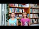 Дети_читают_стихи_в_библиотекеАвгустМалоконыпская_библиотека_музей