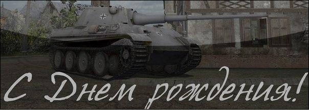 Поздравления с днём рождения игрока ворлд оф танкс 10