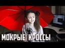 МОКРЫЕ КРОССЫ | Ксения Левчик | cover Тима Белорусских
