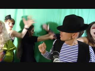 Страху нет - Мумий Тролль - Хэлоуин в киношколе