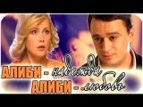 Русская мелодрама ,Алиби-надежда Алиби-любовь 2014