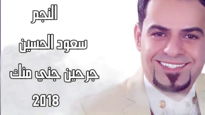 جرحين جني منك 2018 سعود الحسين