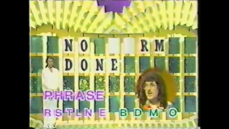 Wheel of fortune Weird Al bonus round(1994)