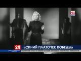 Родственница Клавдии Шульженко призвала крымчан к участию в патриотической акции Синий платочек Победы