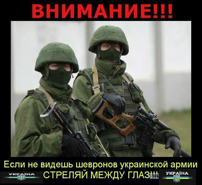 СБУ и армейская опергруппа задержали десять вооруженных российских диверсантов - Цензор.НЕТ 6780