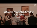 ШМА 2018 2 смена / Выпуск 2
