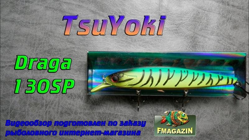 Видеообзор бюджетного воблер TsuYoki Draga 130SP по заказу Fmagazin