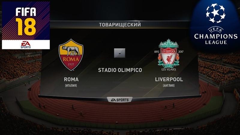FIFA 18 - ПРОГНОЗ│12 ЛИГА ЧЕМПИОНОВ 2018│РОМА - ЛИВЕРПУЛЬ Roma - Liverpool