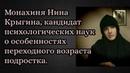 Монахиня Нина Крыгина кандидат психологических наук о особенностях переходного возраста подростка