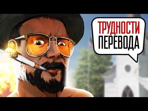 Трудности перевода. Far Cry 5