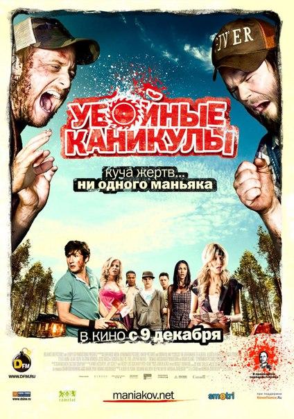 Вбивчі канікули (2010) Українською