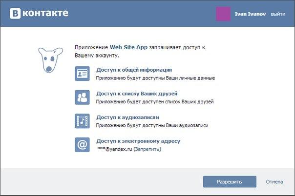 вконтакте вход на сайт: