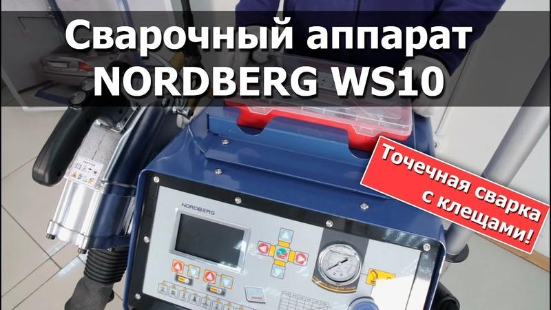 Аппарат точечной сварки NORDBERG WS10 (с клещами)