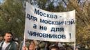 Митинг🔴против произвола алчных чиновников   Москва. 20.10.2018