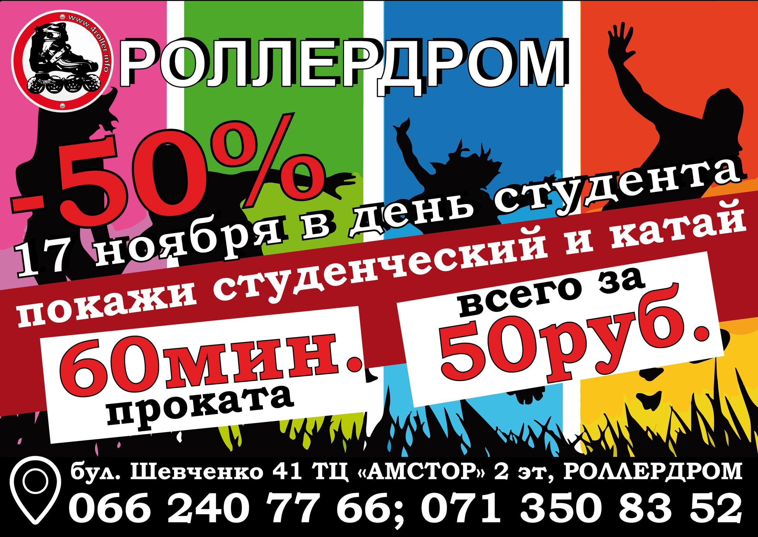 ВСЕ СТУДЕНТЫ НА РОЛИКИ!!!